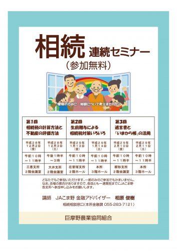 相続相談会A4(最終)