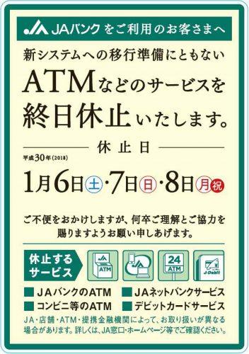 ATMなどのサービス一時休止のお知らせ