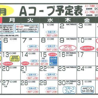Aコープ予定表(8月分)