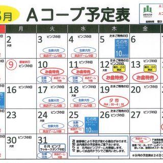Aコープ予定表(2021.8月分)