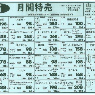 月間特売(2021.8月)