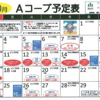 Aコープ予定表(2021.10月分)