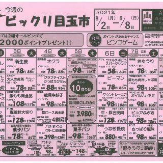 びっくり目玉市(2021.8.2~8.8)